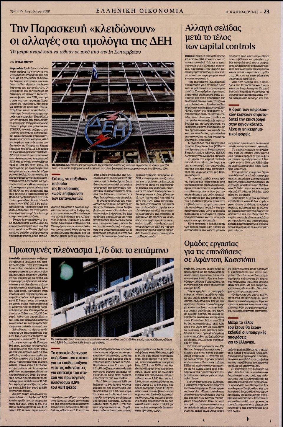 Οπισθόφυλλο Εφημερίδας - Καθημερινή - 2019-08-27