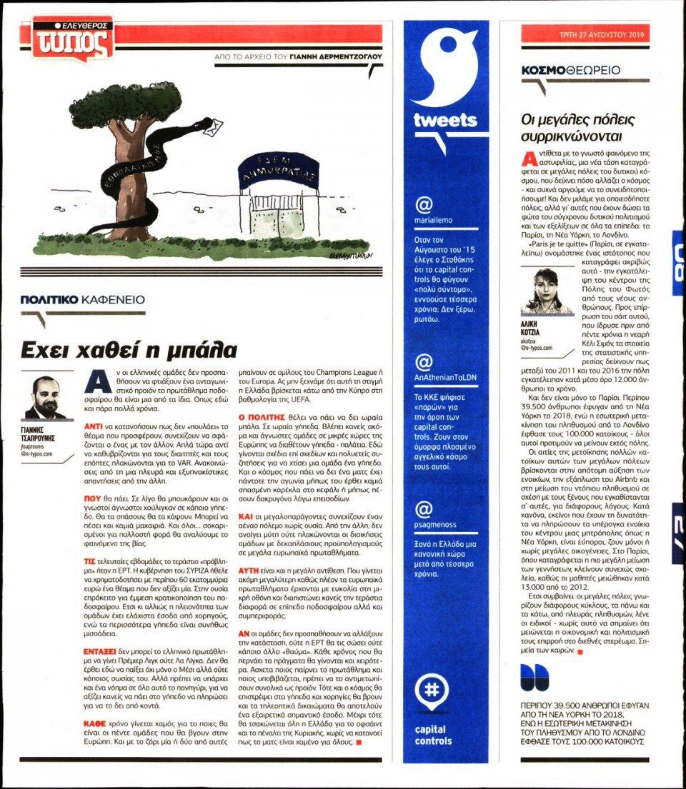Οπισθόφυλλο Εφημερίδας - Ελεύθερος Τύπος - 2019-08-27