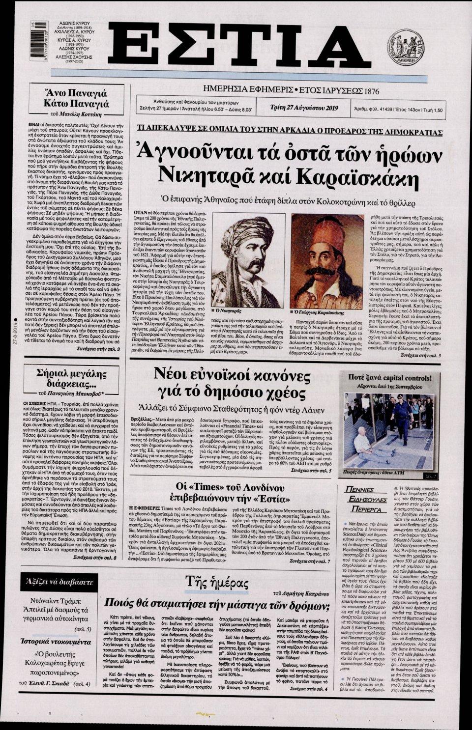 Πρωτοσέλιδο Εφημερίδας - Εστία - 2019-08-27