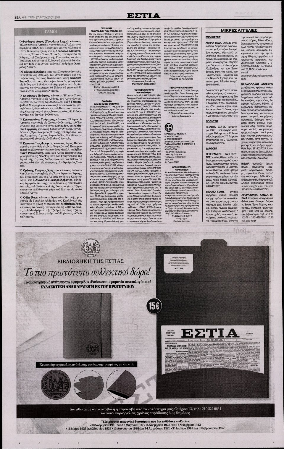 Οπισθόφυλλο Εφημερίδας - Εστία - 2019-08-27