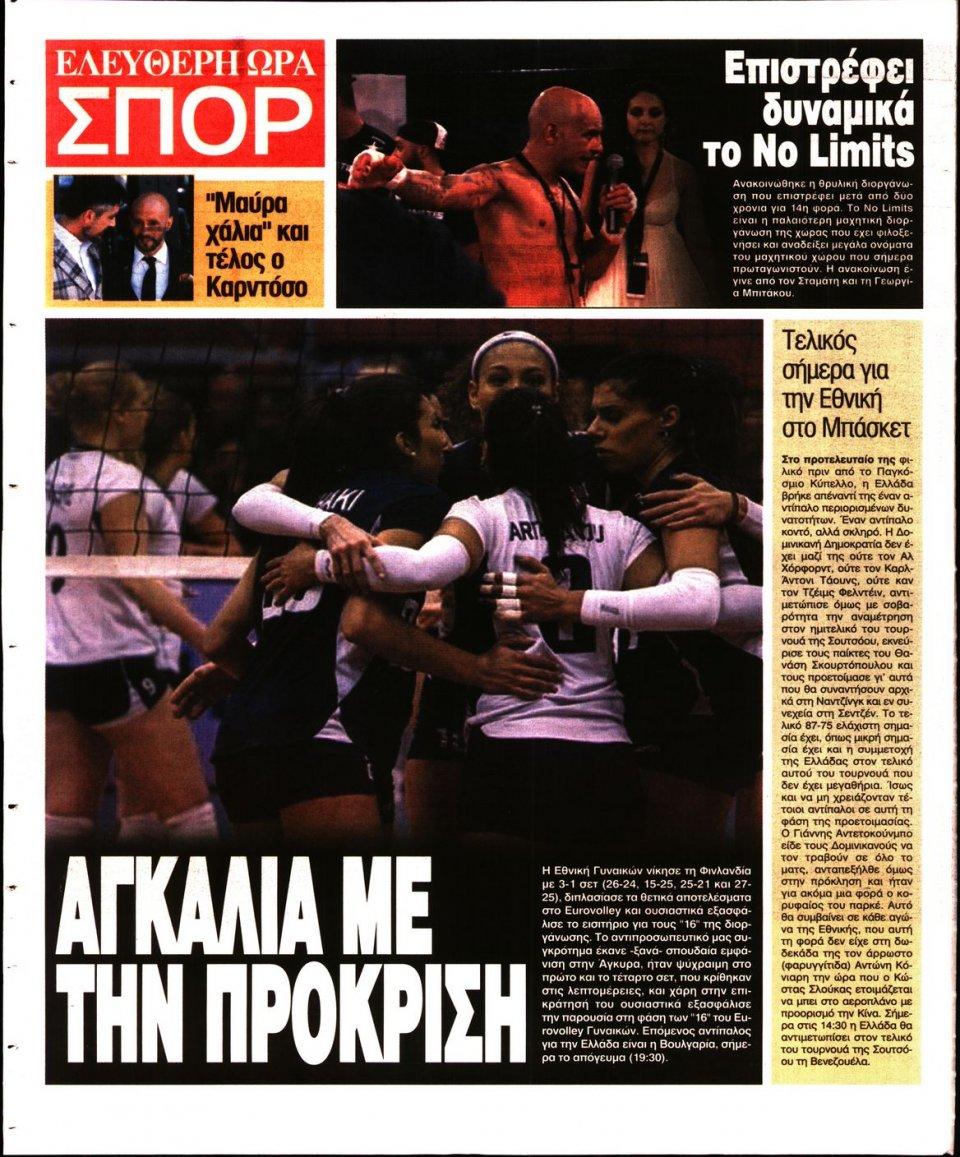 Οπισθόφυλλο Εφημερίδας - Ελεύθερη Ώρα - 2019-08-27