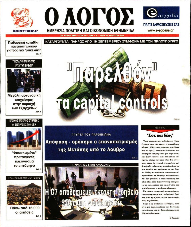 Πρωτοσέλιδο Εφημερίδας - Λόγος - 2019-08-27