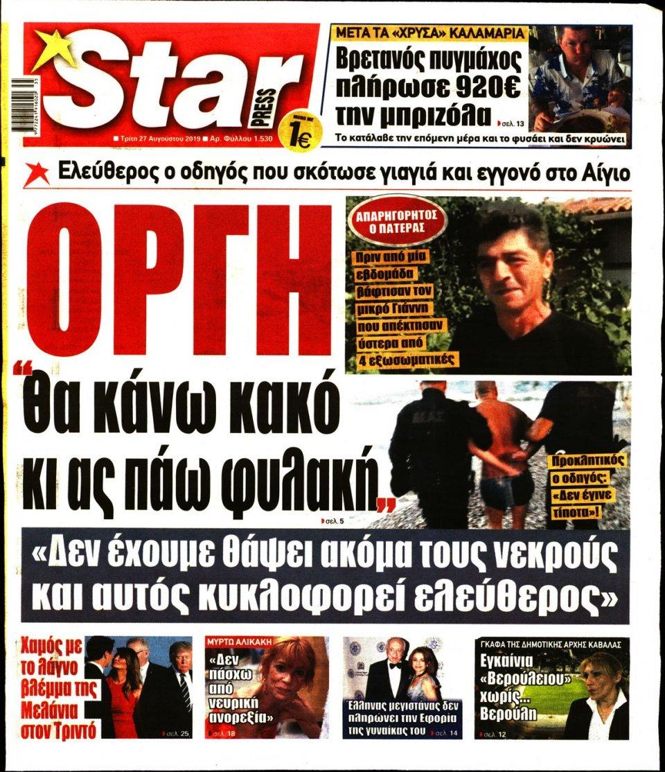 Πρωτοσέλιδο Εφημερίδας - STAR PRESS - 2019-08-27