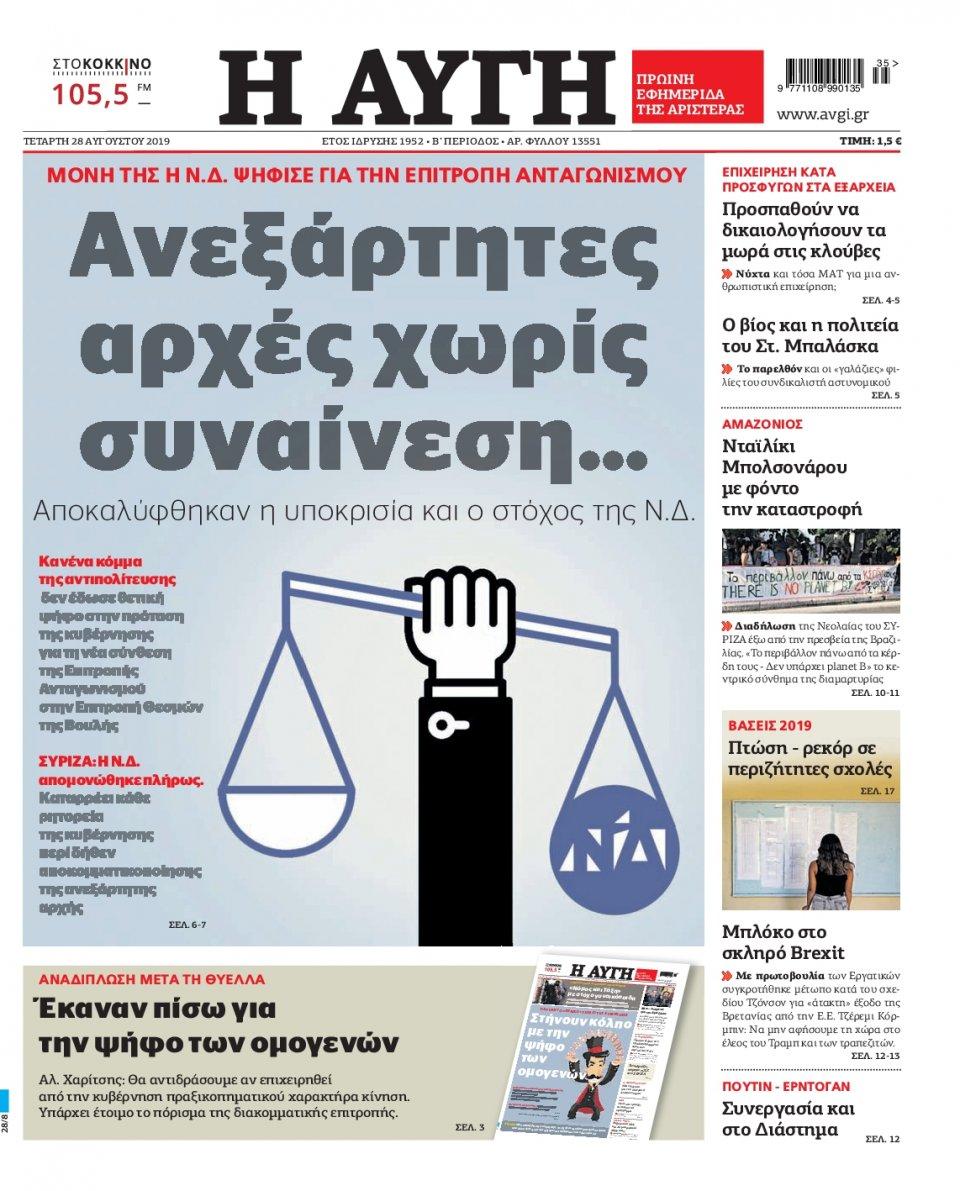 Πρωτοσέλιδο Εφημερίδας - Αυγή - 2019-08-28