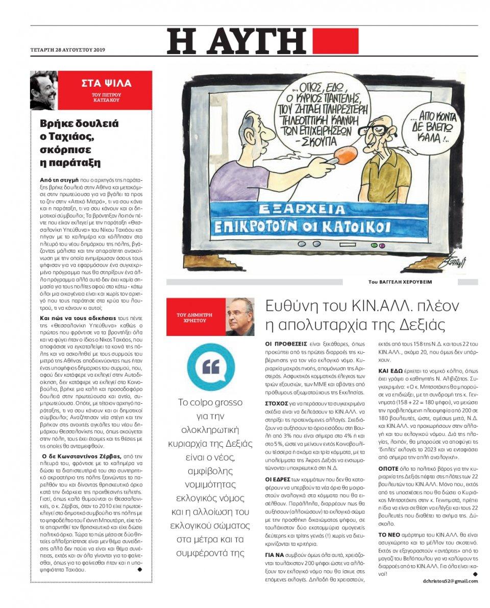 Οπισθόφυλλο Εφημερίδας - Αυγή - 2019-08-28