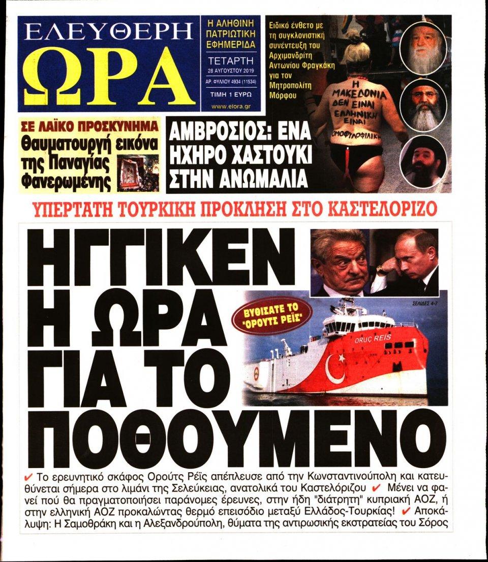 Πρωτοσέλιδο Εφημερίδας - Ελεύθερη Ώρα - 2019-08-28