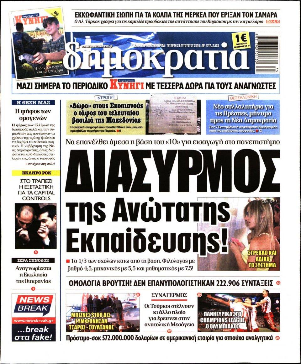 Πρωτοσέλιδο Εφημερίδας - ΔΗΜΟΚΡΑΤΙΑ - 2019-08-28