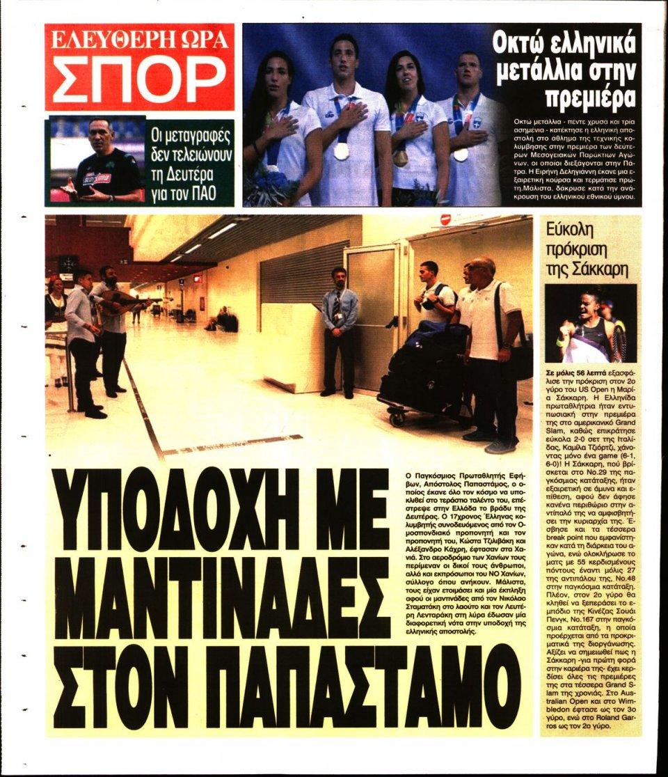 Οπισθόφυλλο Εφημερίδας - Ελεύθερη Ώρα - 2019-08-28