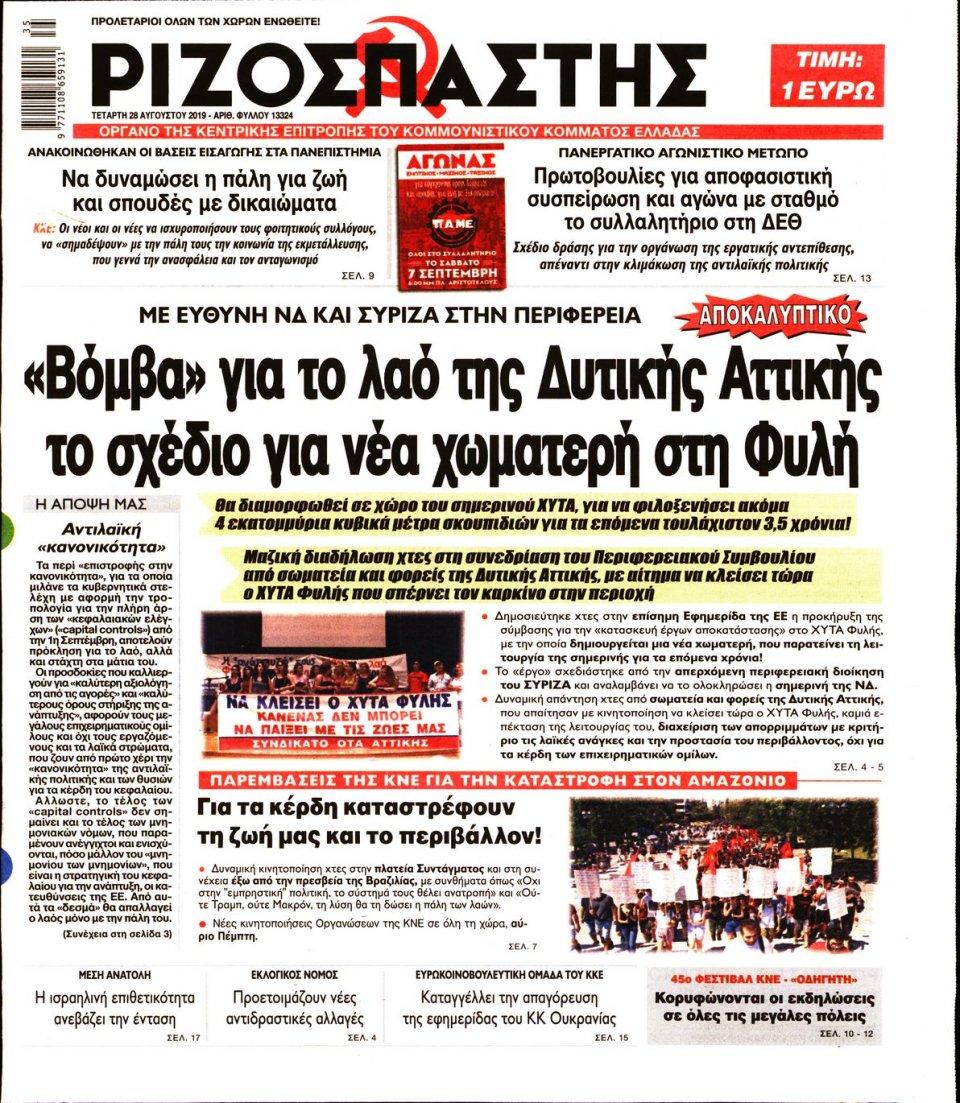 Πρωτοσέλιδο Εφημερίδας - Ριζοσπάστης - 2019-08-28