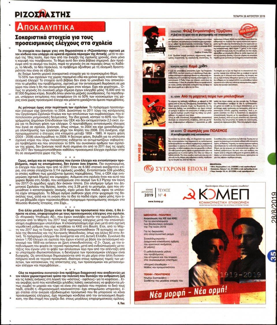 Οπισθόφυλλο Εφημερίδας - Ριζοσπάστης - 2019-08-28