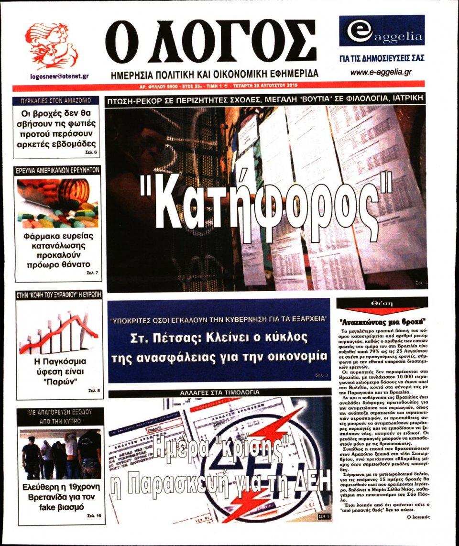 Πρωτοσέλιδο Εφημερίδας - Λόγος - 2019-08-28