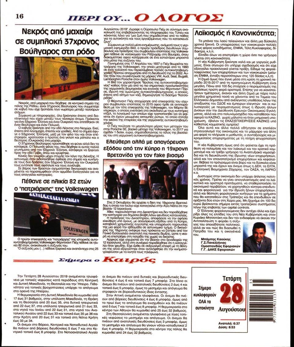 Οπισθόφυλλο Εφημερίδας - Λόγος - 2019-08-28