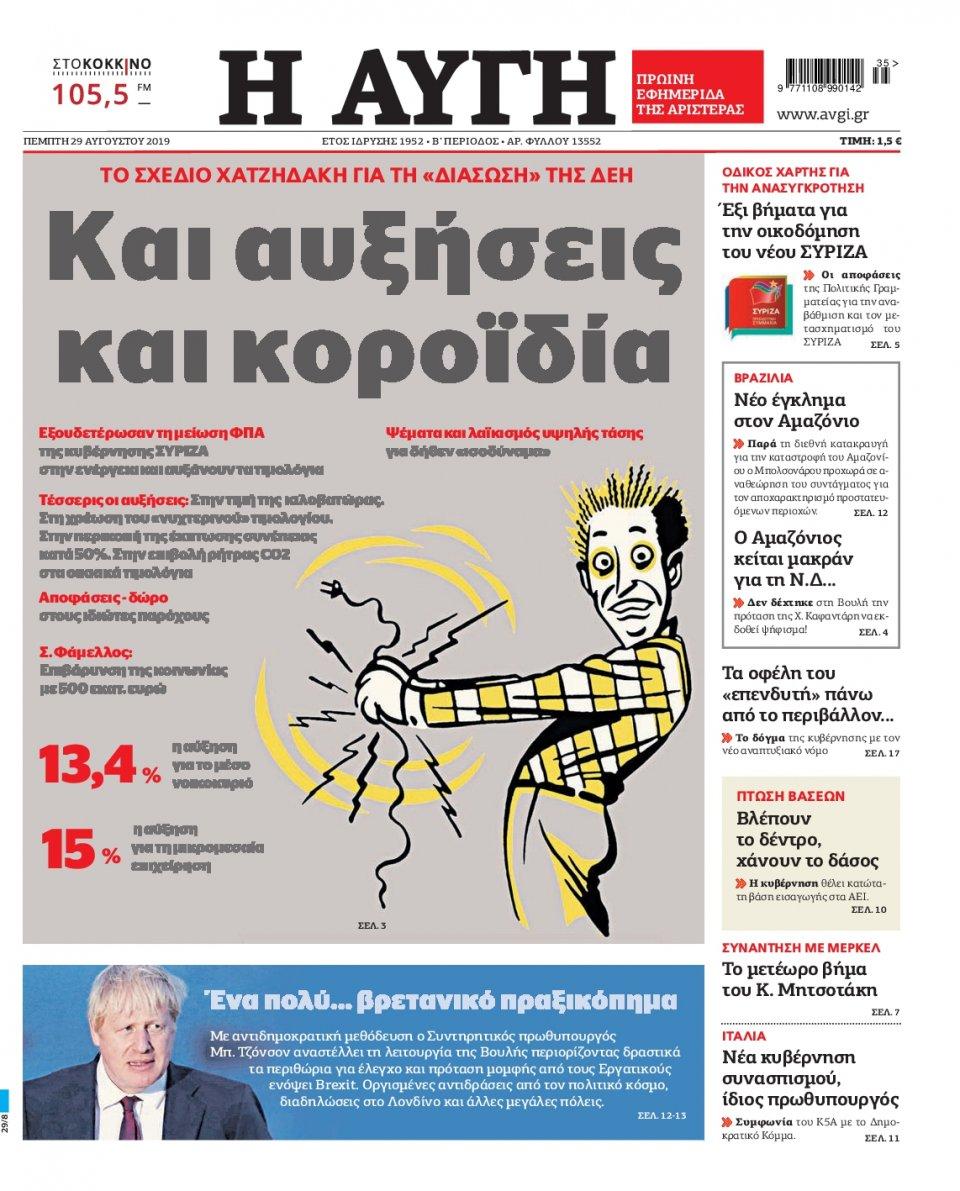Πρωτοσέλιδο Εφημερίδας - Αυγή - 2019-08-29