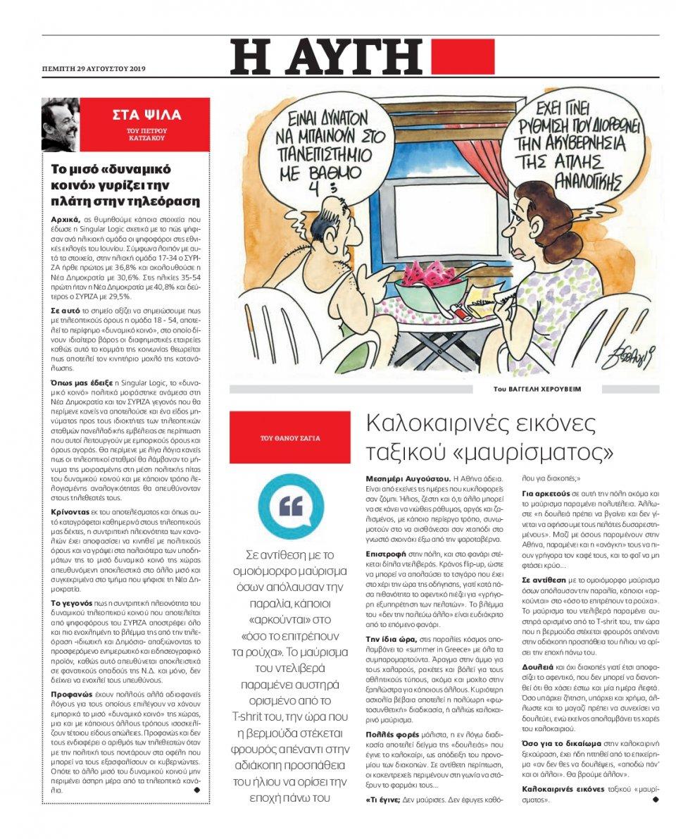Οπισθόφυλλο Εφημερίδας - Αυγή - 2019-08-29