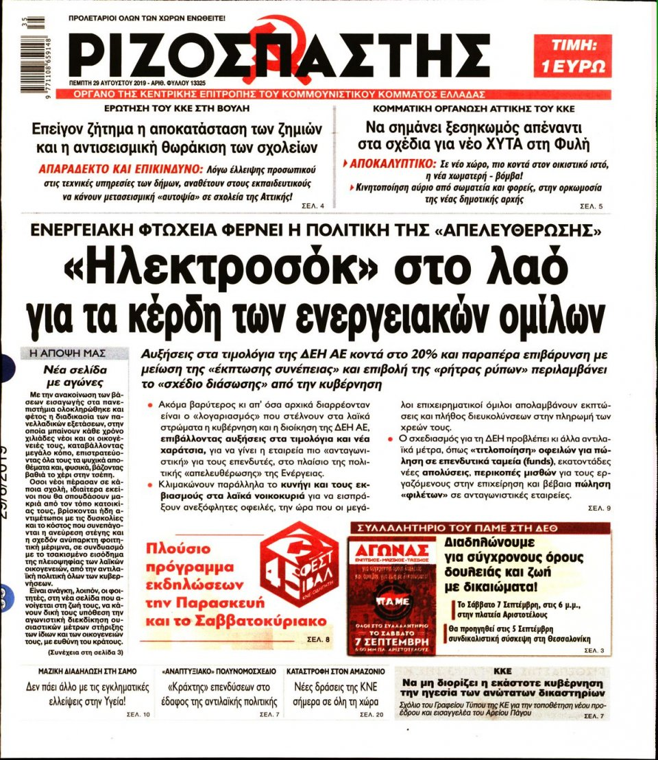 Πρωτοσέλιδο Εφημερίδας - Ριζοσπάστης - 2019-08-29