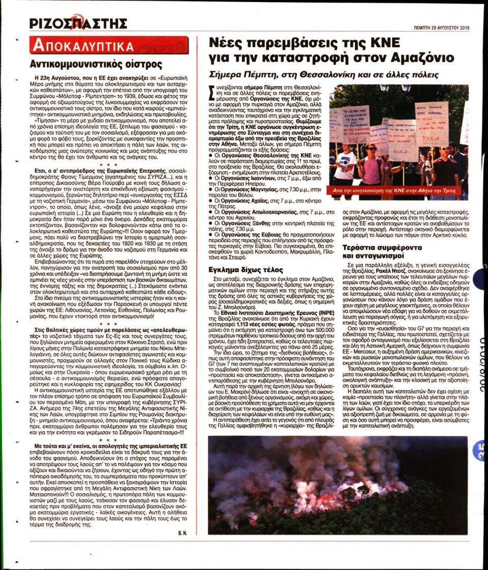 Οπισθόφυλλο Εφημερίδας - Ριζοσπάστης - 2019-08-29