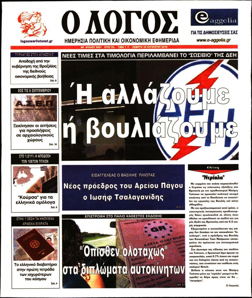 Πρωτοσέλιδο Εφημερίδας - Λόγος - 2019-08-29