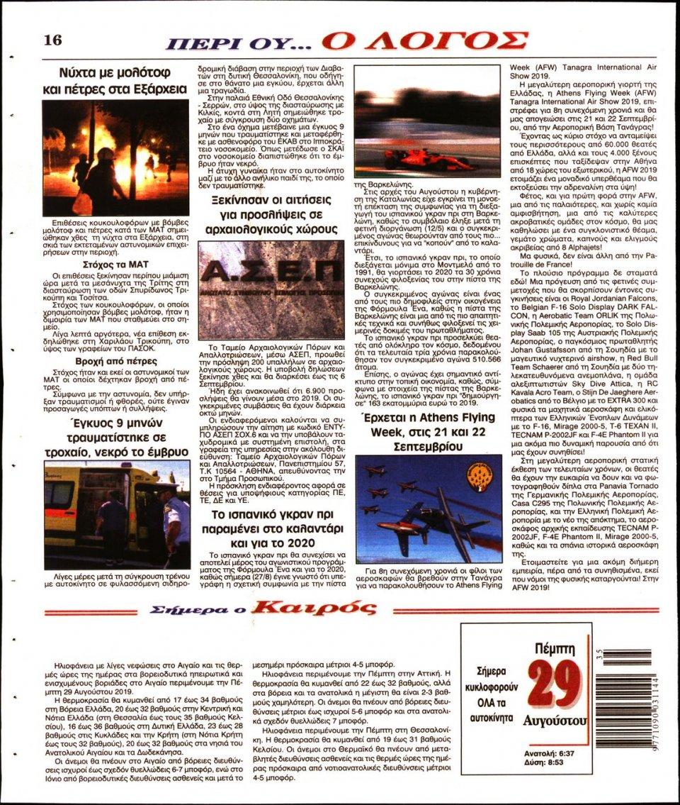 Οπισθόφυλλο Εφημερίδας - Λόγος - 2019-08-29