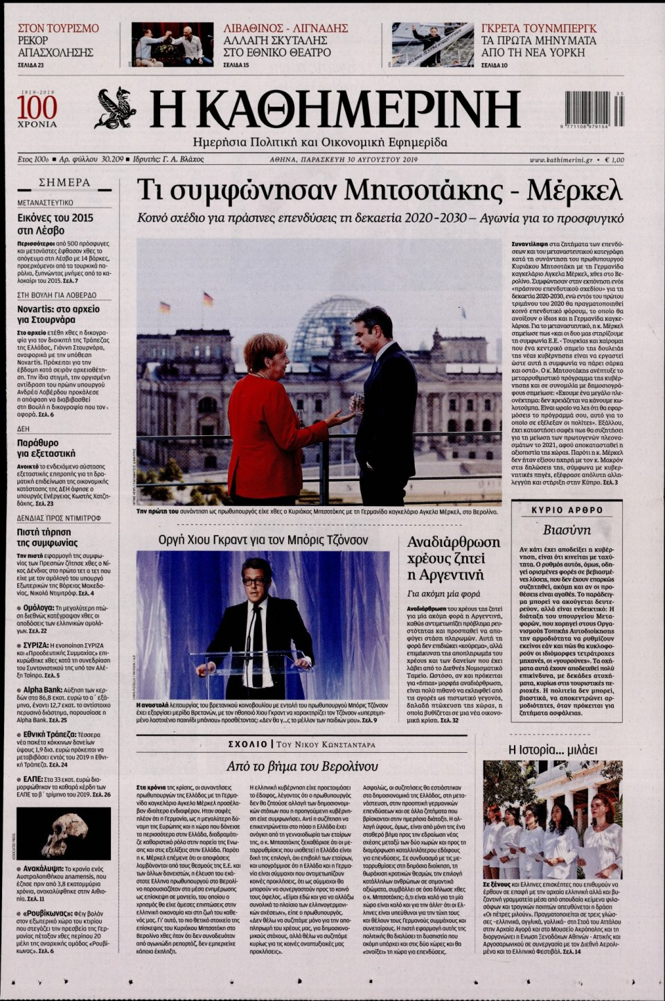 Πρωτοσέλιδο Εφημερίδας - Καθημερινή - 2019-08-30