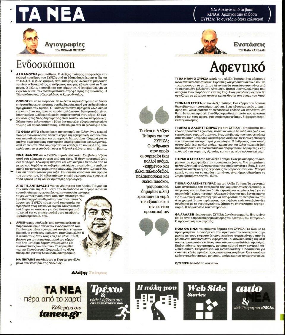 Οπισθόφυλλο Εφημερίδας - Τα Νέα - 2019-08-30