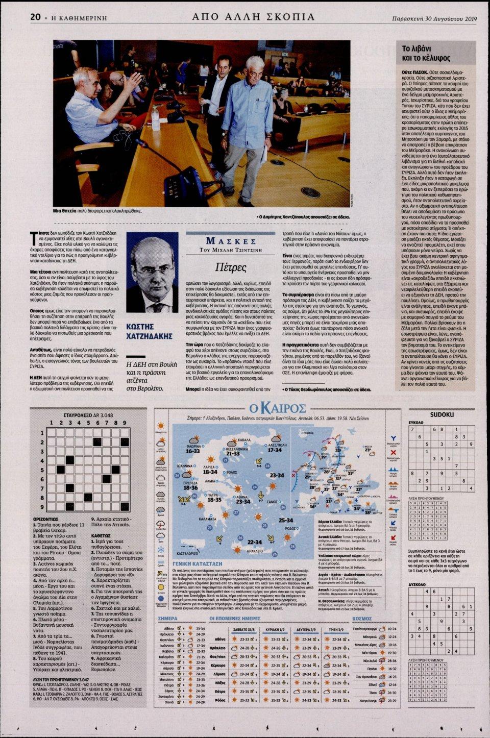 Οπισθόφυλλο Εφημερίδας - Καθημερινή - 2019-08-30