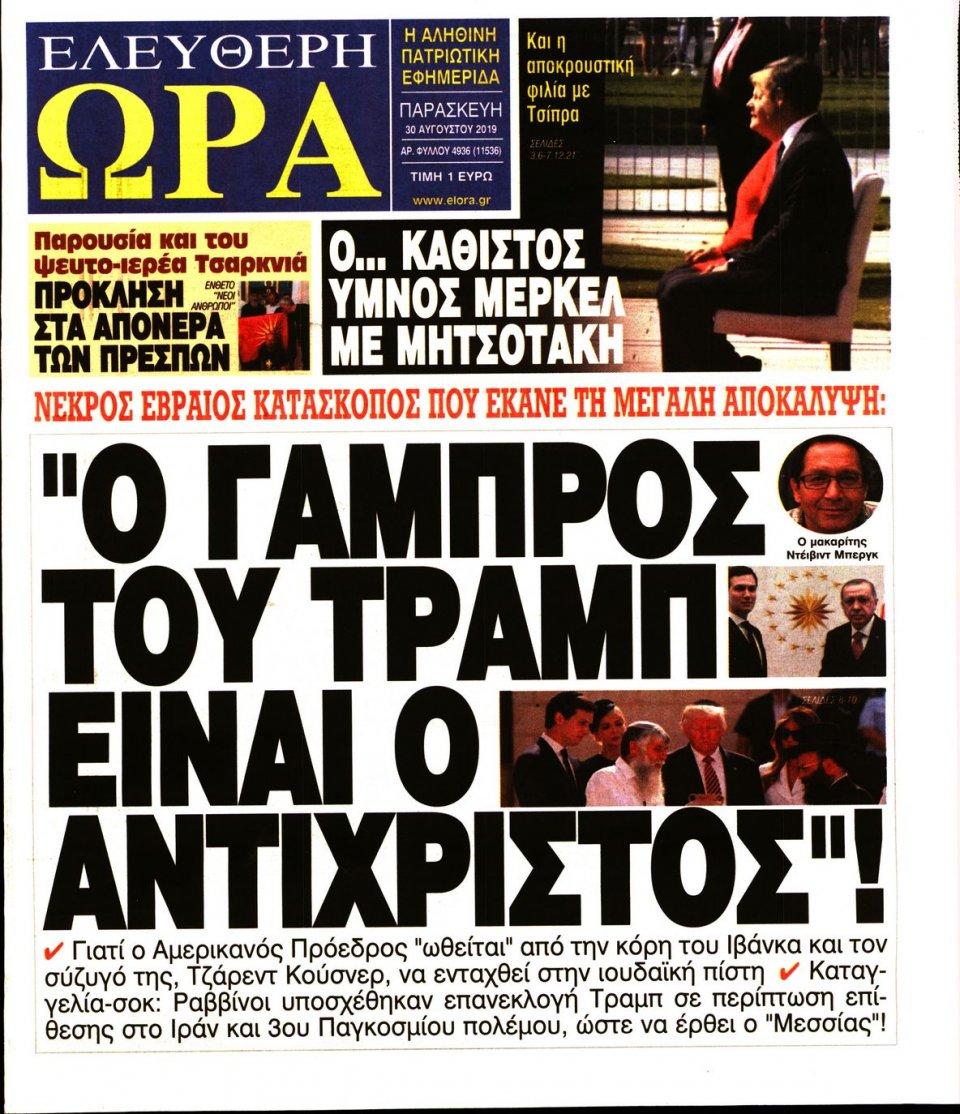 Πρωτοσέλιδο Εφημερίδας - Ελεύθερη Ώρα - 2019-08-30