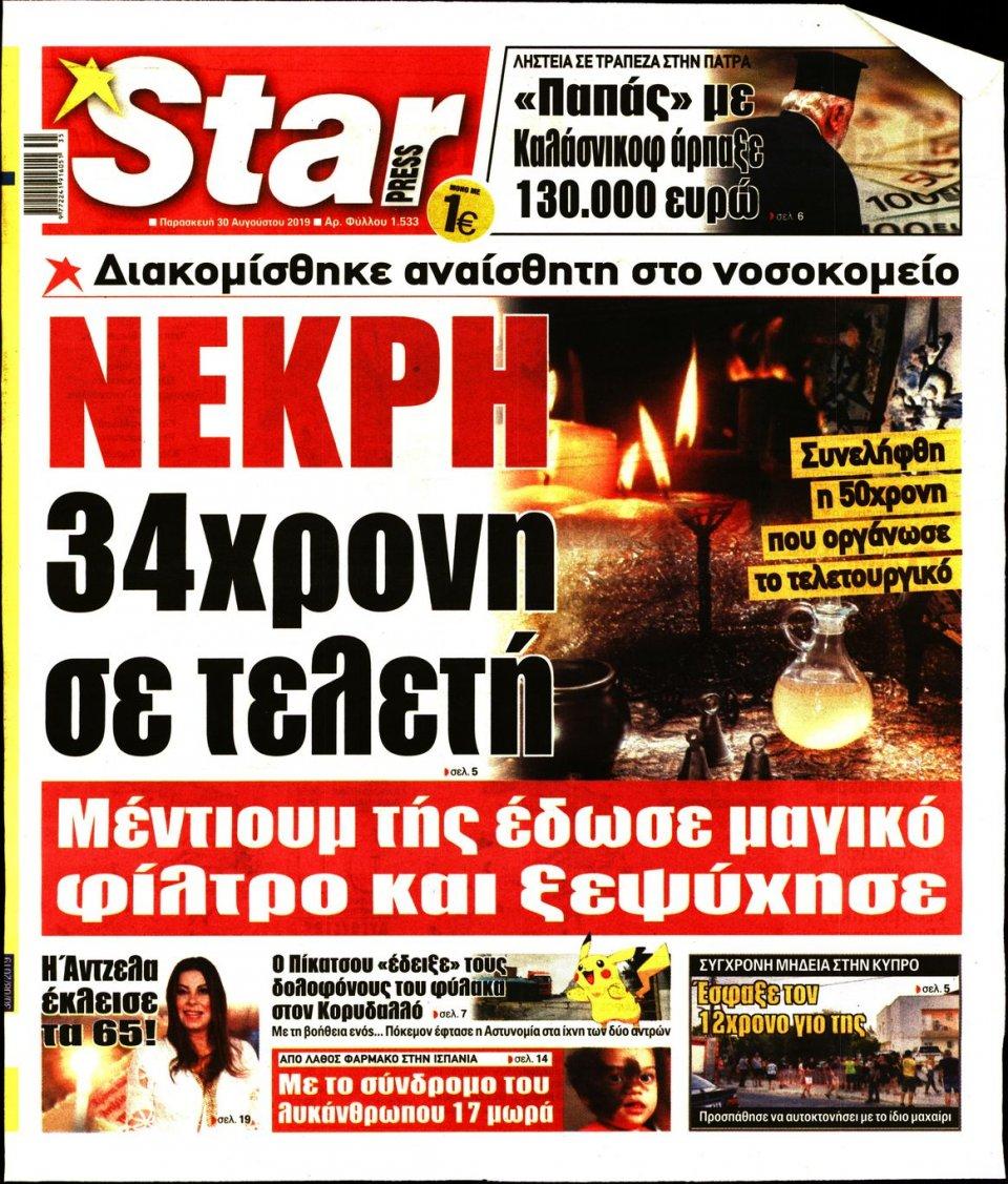 Πρωτοσέλιδο Εφημερίδας - STAR PRESS - 2019-08-30