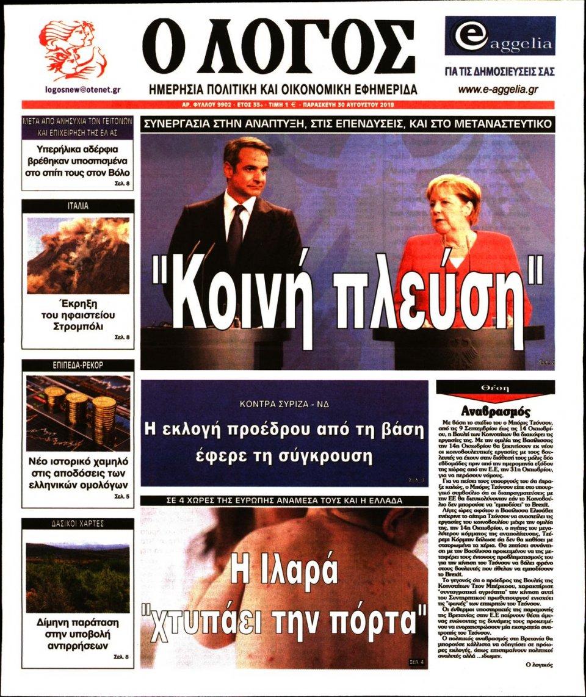 Πρωτοσέλιδο Εφημερίδας - Λόγος - 2019-08-30
