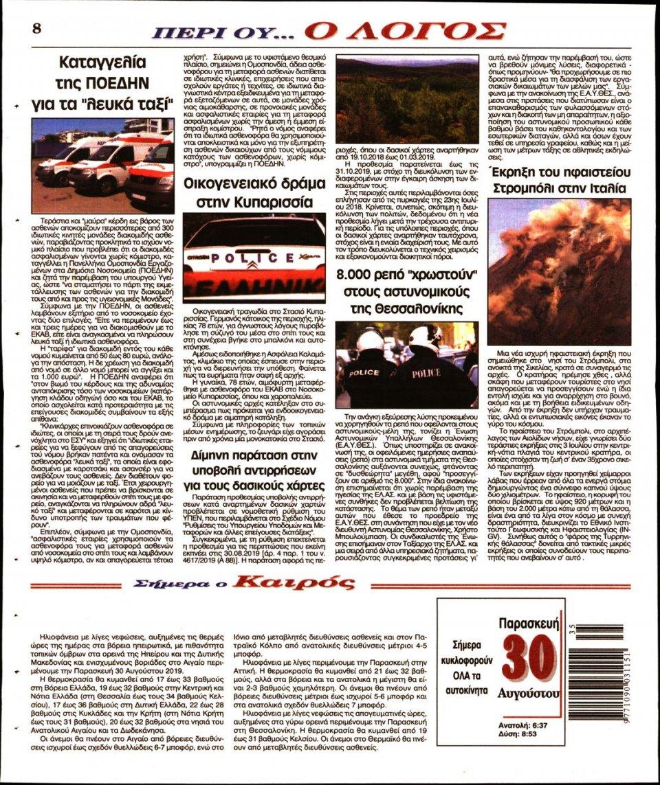 Οπισθόφυλλο Εφημερίδας - Λόγος - 2019-08-30