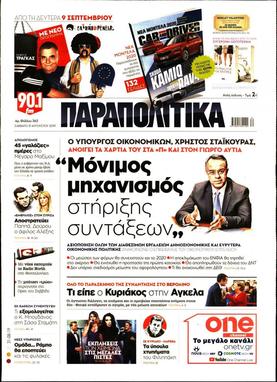 Πρωτοσέλιδο Εφημερίδας - ΠΑΡΑΠΟΛΙΤΙΚΑ - 2019-08-31