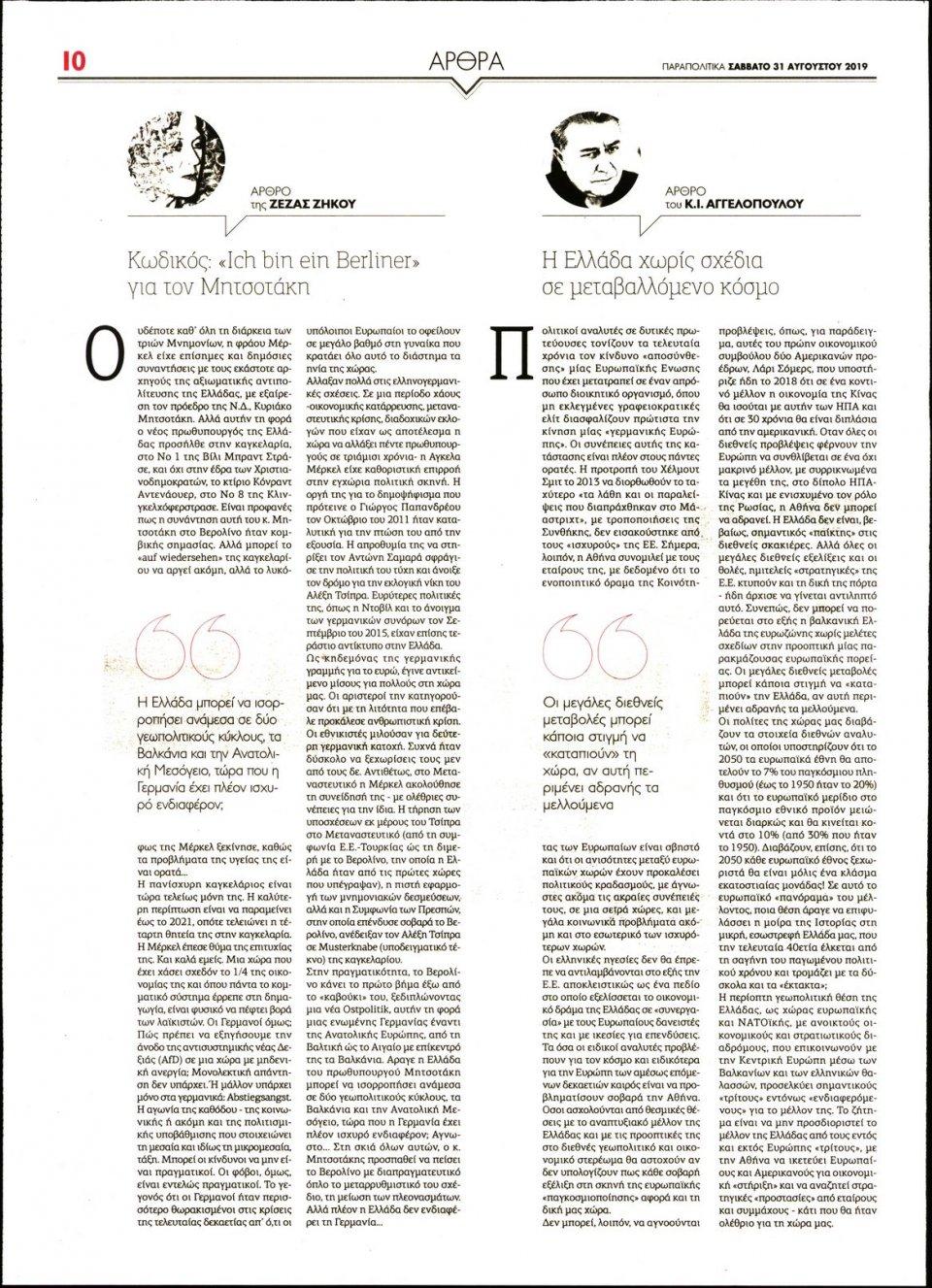 Οπισθόφυλλο Εφημερίδας - ΠΑΡΑΠΟΛΙΤΙΚΑ - 2019-08-31