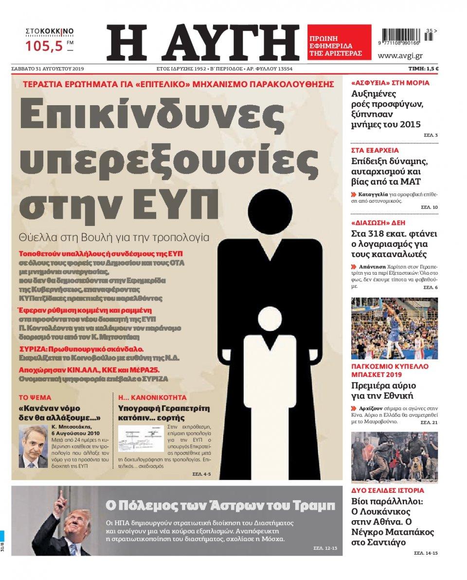 Πρωτοσέλιδο Εφημερίδας - Αυγή - 2019-08-31