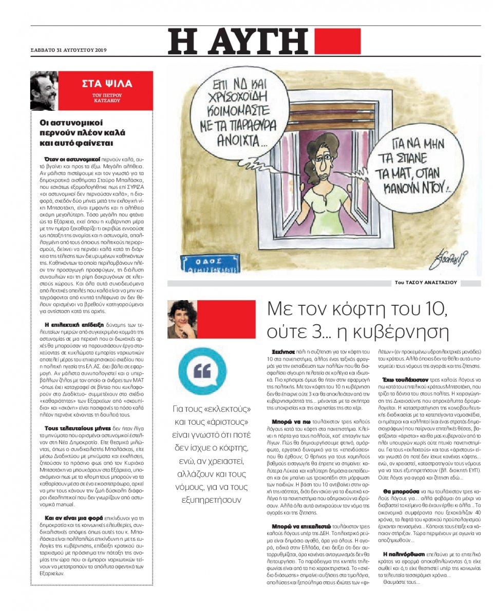 Οπισθόφυλλο Εφημερίδας - Αυγή - 2019-08-31
