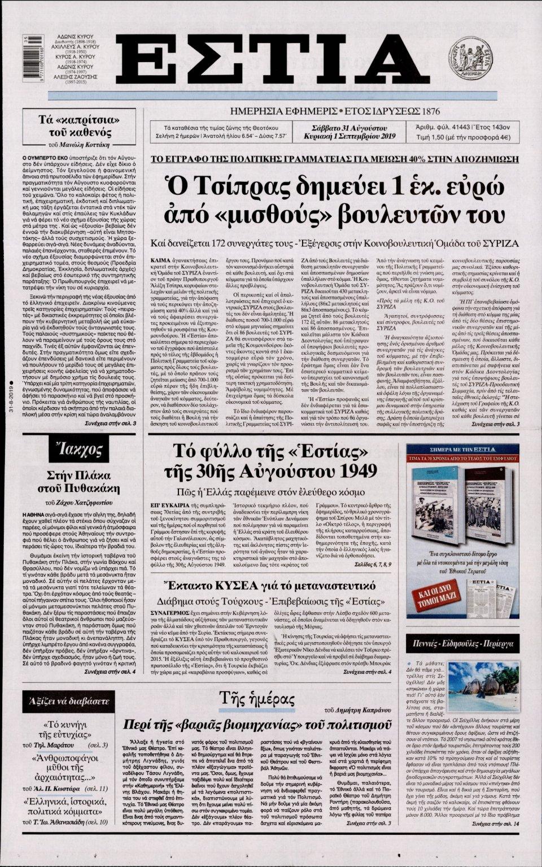 Πρωτοσέλιδο Εφημερίδας - Εστία - 2019-08-31