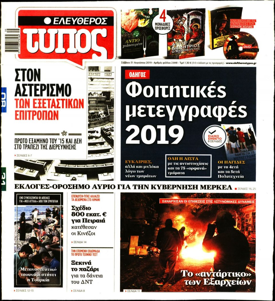 Πρωτοσέλιδο Εφημερίδας - Ελεύθερος Τύπος - 2019-08-31