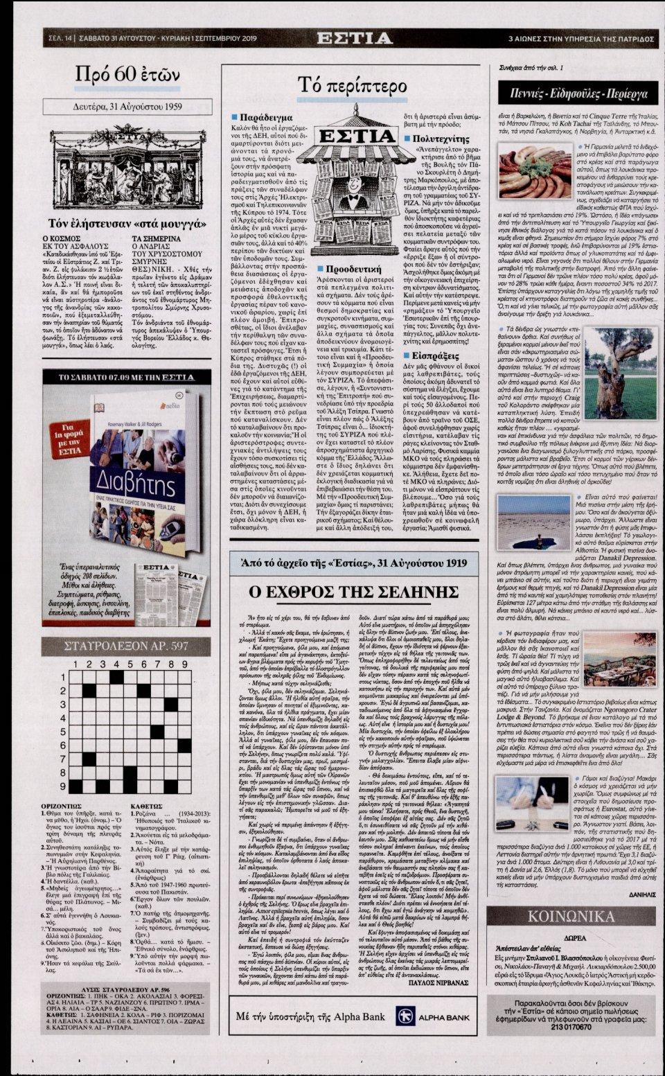 Οπισθόφυλλο Εφημερίδας - Εστία - 2019-08-31