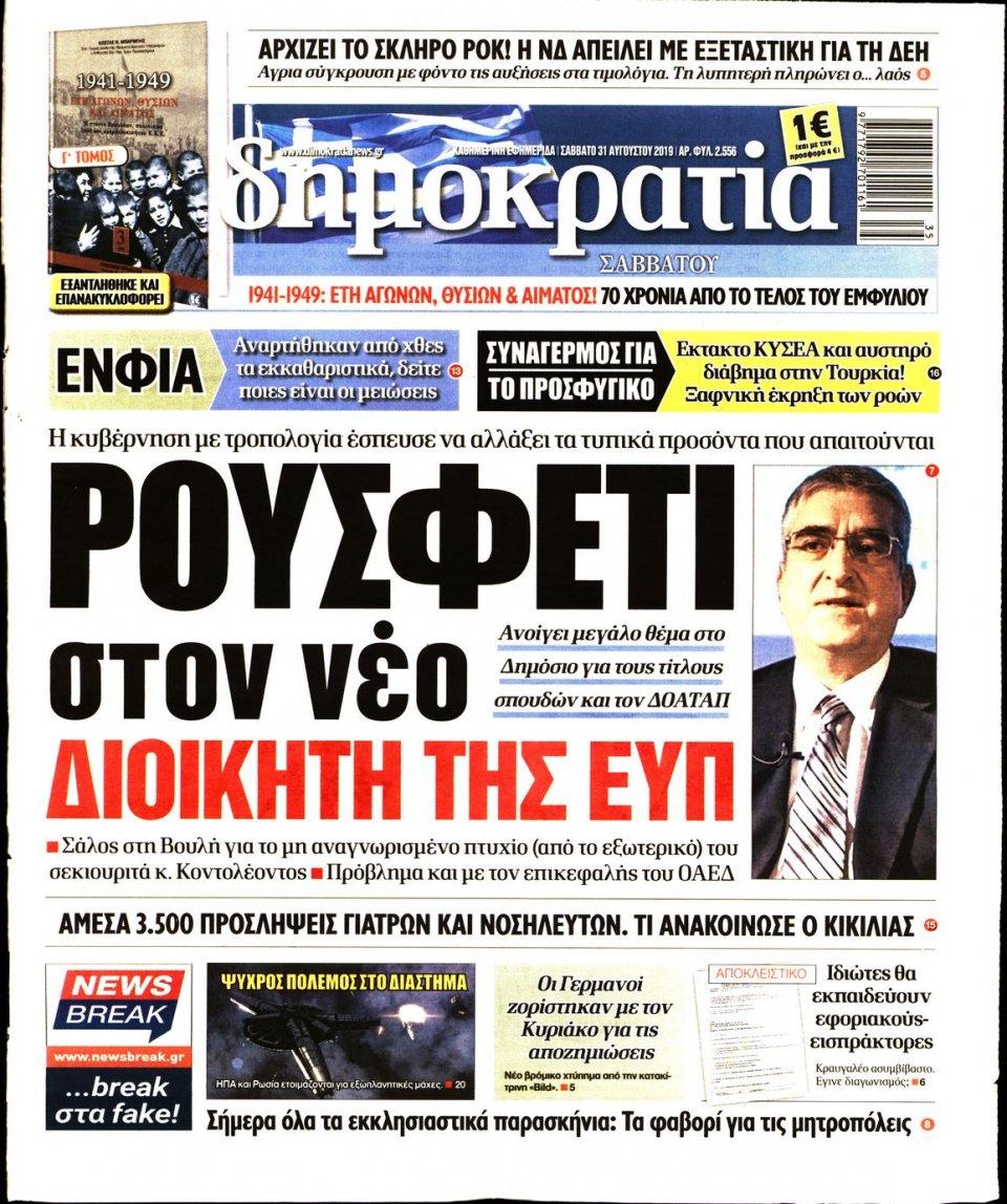 Πρωτοσέλιδο Εφημερίδας - ΔΗΜΟΚΡΑΤΙΑ - 2019-08-31