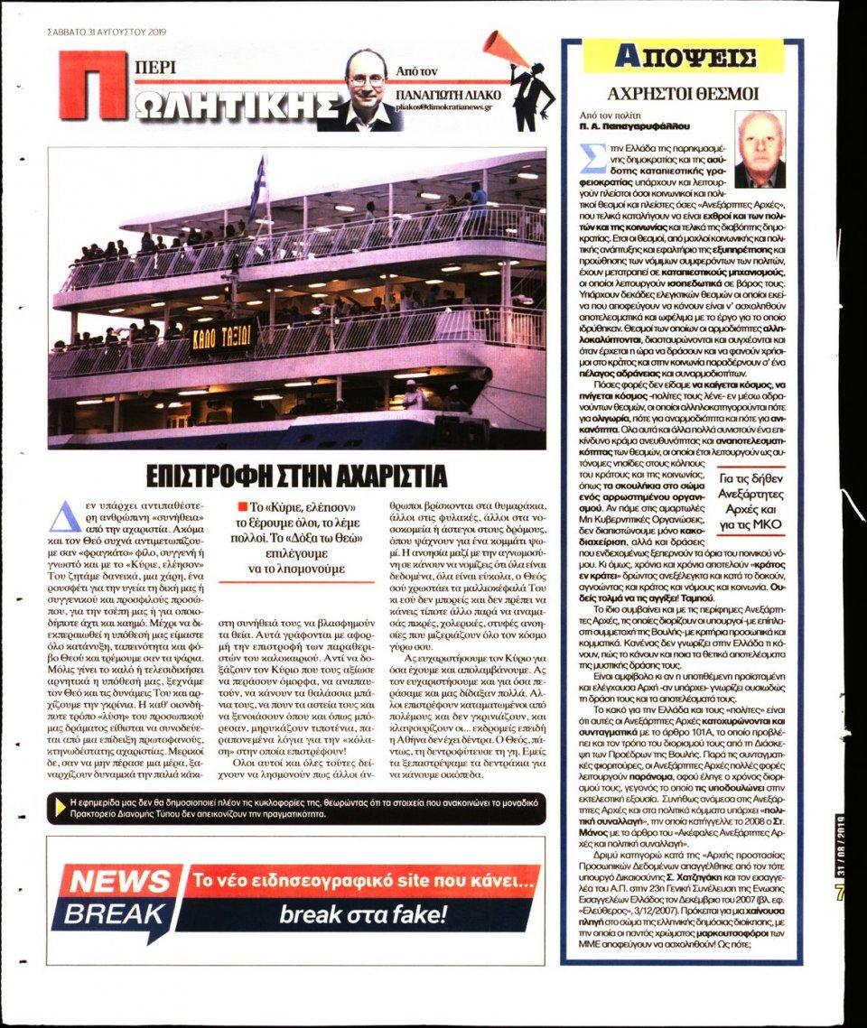 Οπισθόφυλλο Εφημερίδας - ΔΗΜΟΚΡΑΤΙΑ - 2019-08-31