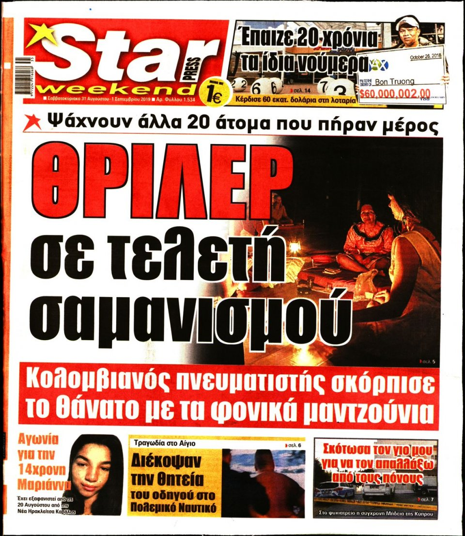 Πρωτοσέλιδο Εφημερίδας - STAR PRESS - 2019-08-31