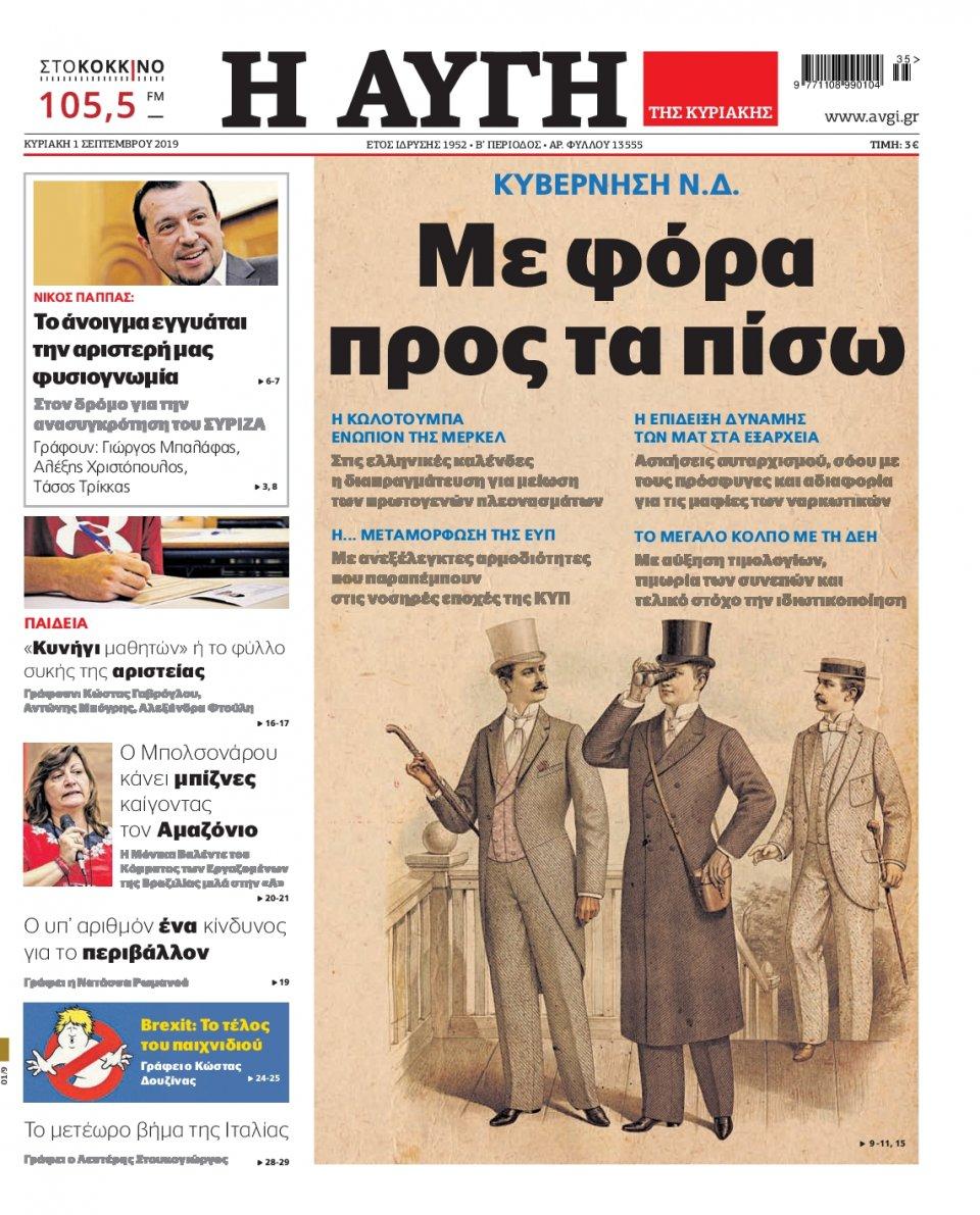Πρωτοσέλιδο Εφημερίδας - Αυγή - 2019-09-01