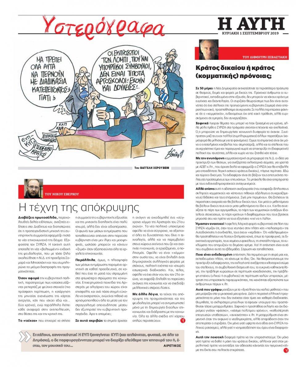 Οπισθόφυλλο Εφημερίδας - Αυγή - 2019-09-01