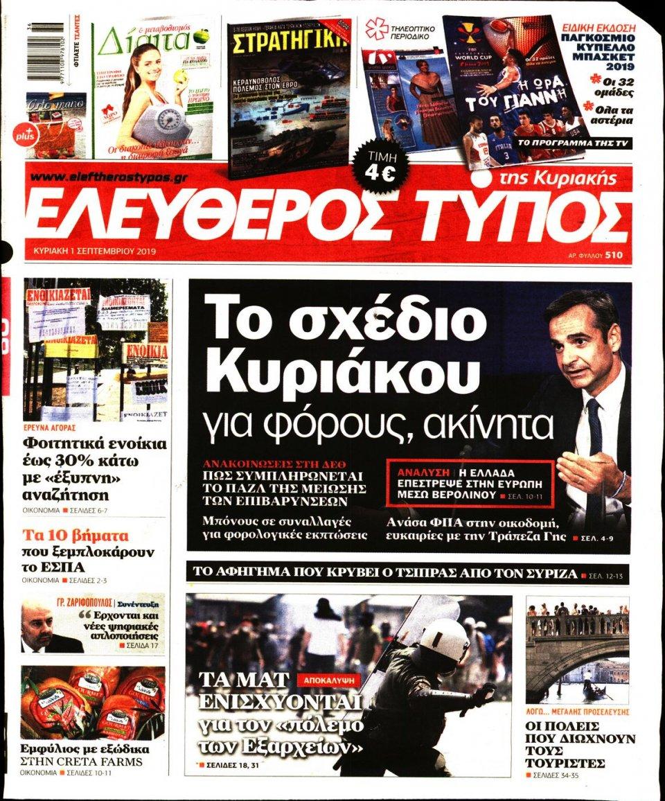 Πρωτοσέλιδο Εφημερίδας - Ελεύθερος Τύπος - 2019-09-01