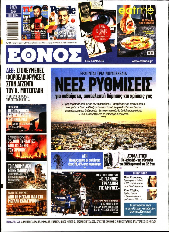 Πρωτοσέλιδο Εφημερίδας - Έθνος - 2019-09-01