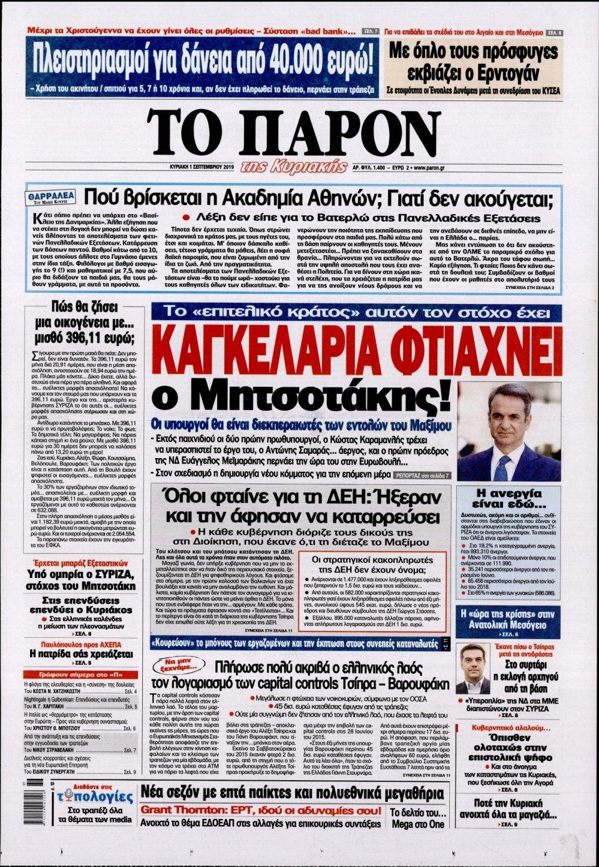 Πρωτοσέλιδο Εφημερίδας - ΤΟ ΠΑΡΟΝ - 2019-09-01
