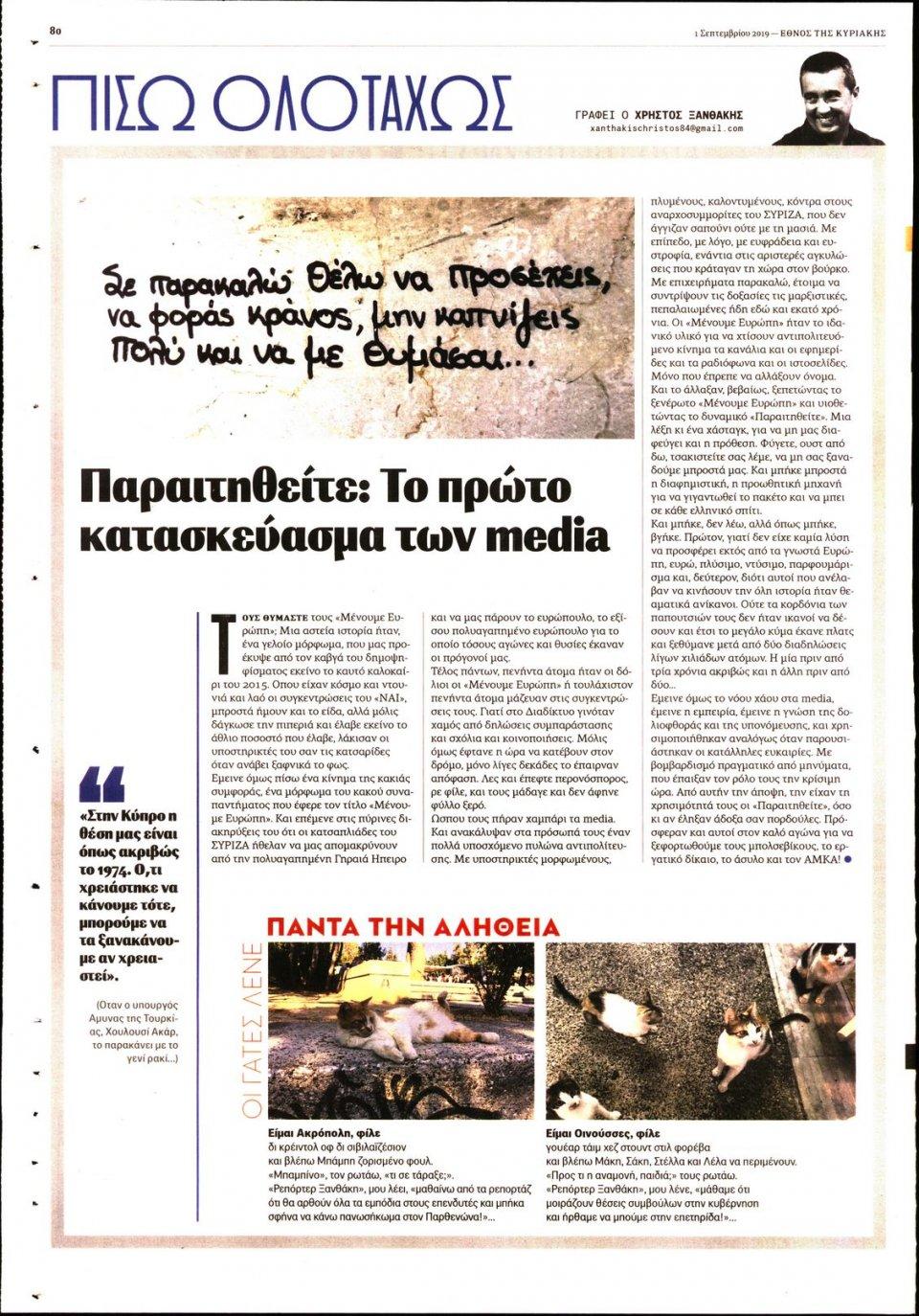 Οπισθόφυλλο Εφημερίδας - Έθνος - 2019-09-01
