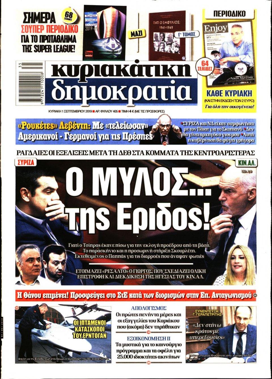 Πρωτοσέλιδο Εφημερίδας - ΚΥΡΙΑΚΑΤΙΚΗ ΔΗΜΟΚΡΑΤΙΑ - 2019-09-01