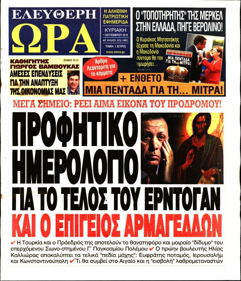 Πρωτοσέλιδο Εφημερίδας - Ελεύθερη Ώρα - 2019-09-01