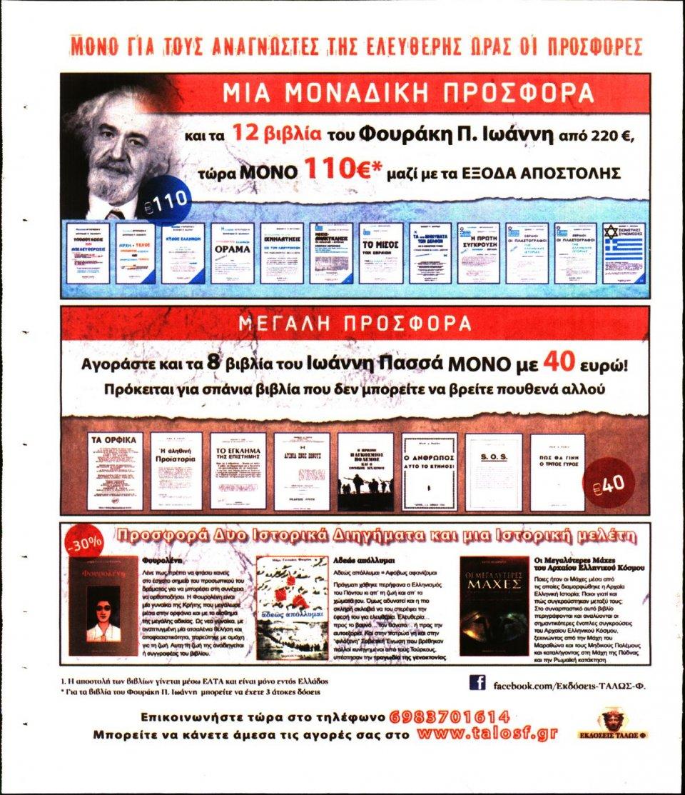 Οπισθόφυλλο Εφημερίδας - Ελεύθερη Ώρα - 2019-09-01