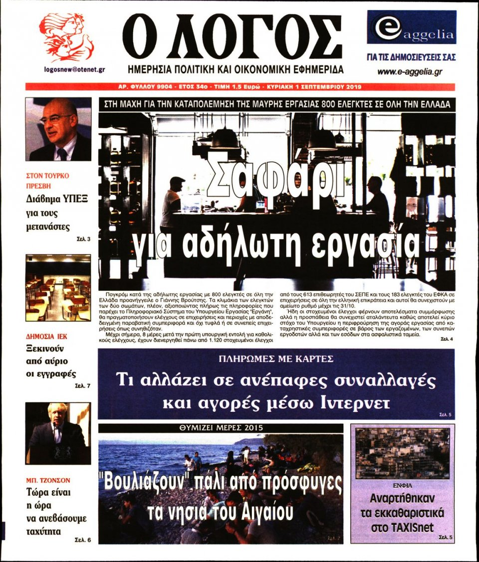 Πρωτοσέλιδο Εφημερίδας - Λόγος - 2019-09-01