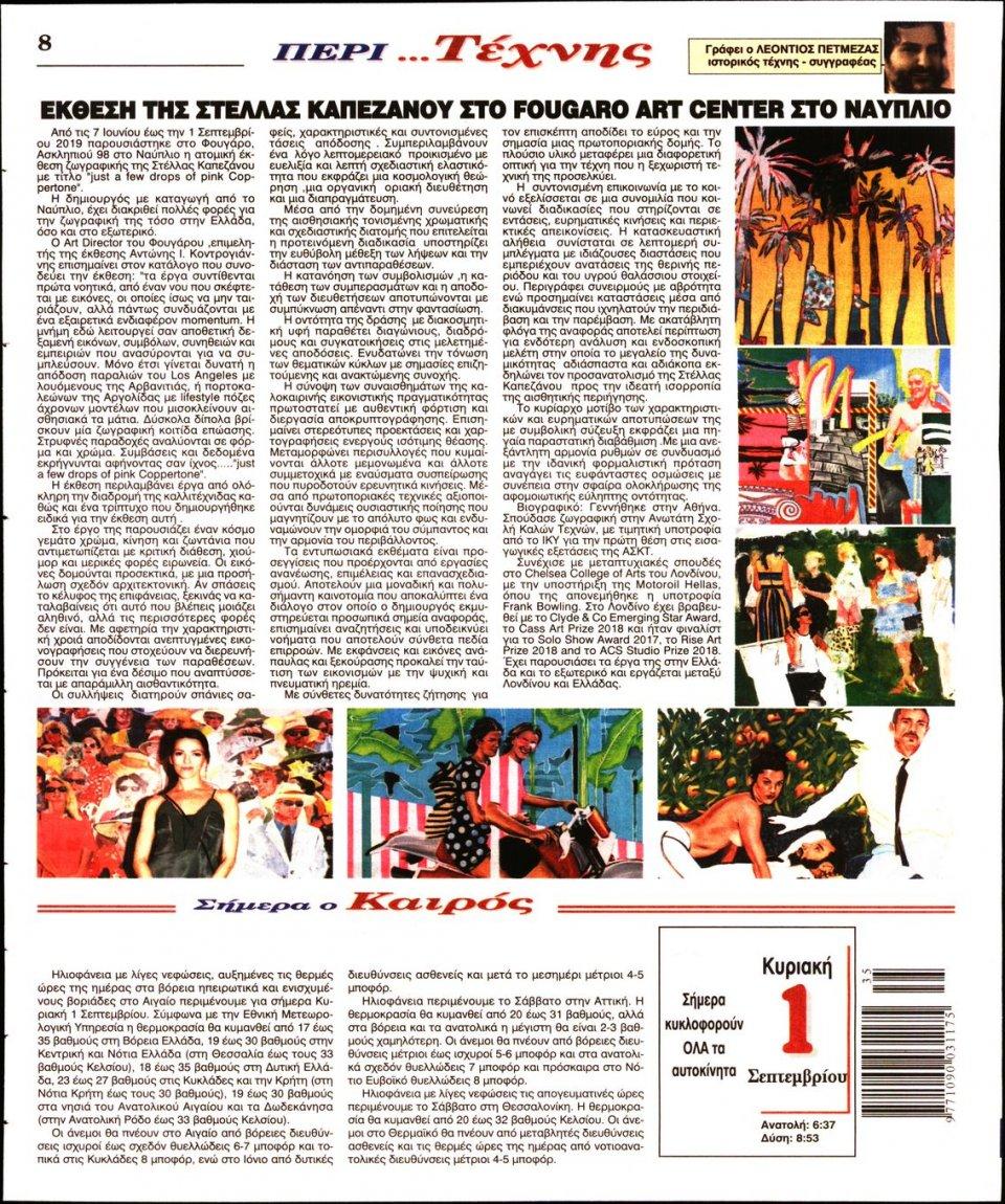 Οπισθόφυλλο Εφημερίδας - Λόγος - 2019-09-01
